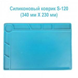 Коврик для пайки антистатический силиконовый термостойкий S-120 340x230mm